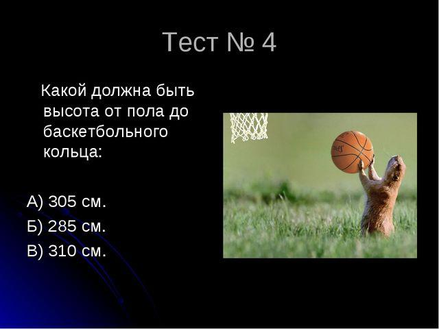Тест № 4 Какой должна быть высота от пола до баскетбольного кольца: А) 305 см...