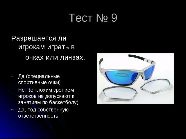 Тест № 9 Разрешается ли игрокам играть в очках или линзах. Да (специальные сп...