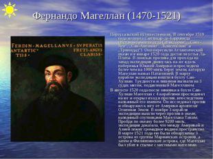 Фернандо Магеллан (1470-1521) Португальский путешественник. В сентябре 1519 г