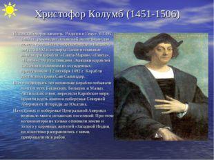 Христофор Колумб (1451-1506) Испанский мореплаватель. Родился в Генуе. В 1492