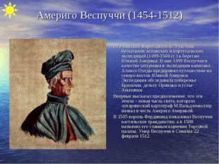 Америго Веспуччи (1454-1512) Итальянский мореплаватель. Участник нескольких и
