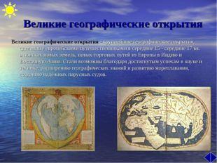 Великие географические открытия Великие географические открытия - крупнейшие
