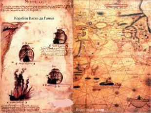 Корабли Васко да Гамма Индийский океан