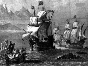 Корабли Магеллана в Магеллановом проливе