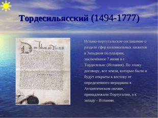 Тордесильясский (1494-1777) Испано-португальское соглашение о разделе сфер ко