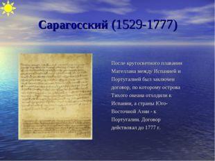 Сарагосский (1529-1777) После кругосветного плавания Магеллана между Испанией