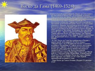 Васко да Гама (1469-1524) Португальский мореплаватель. Васко да Гама вышел из