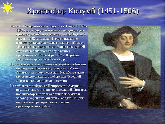 Христофор Колумб (1451-1506) Испанский мореплаватель. Родился в Генуе. В 1492...