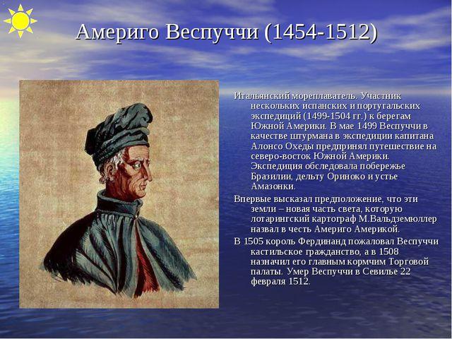 Америго Веспуччи (1454-1512) Итальянский мореплаватель. Участник нескольких и...