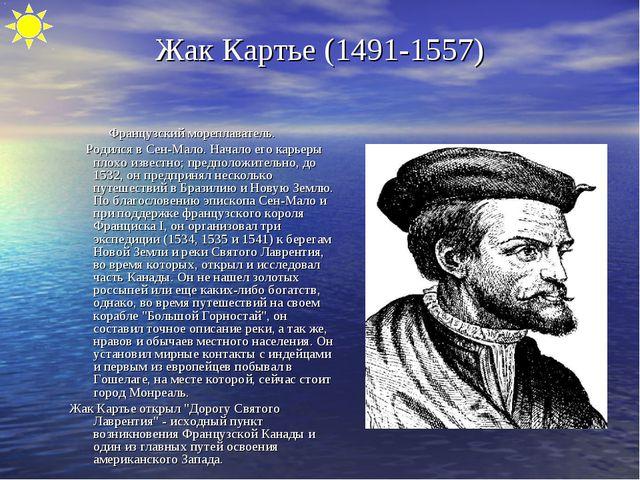 Жак Картье (1491-1557) Французский мореплаватель. Родился в Сен-Мало. Начало...