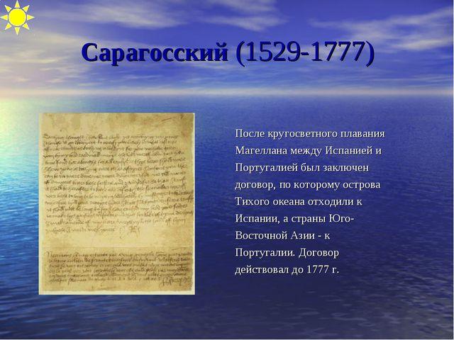 Сарагосский (1529-1777) После кругосветного плавания Магеллана между Испанией...
