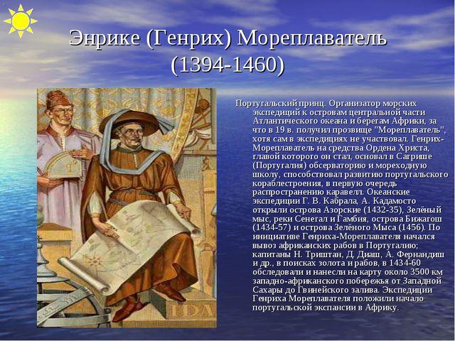 Энрике (Генрих) Мореплаватель (1394-1460) Португальский принц. Организатор мо...