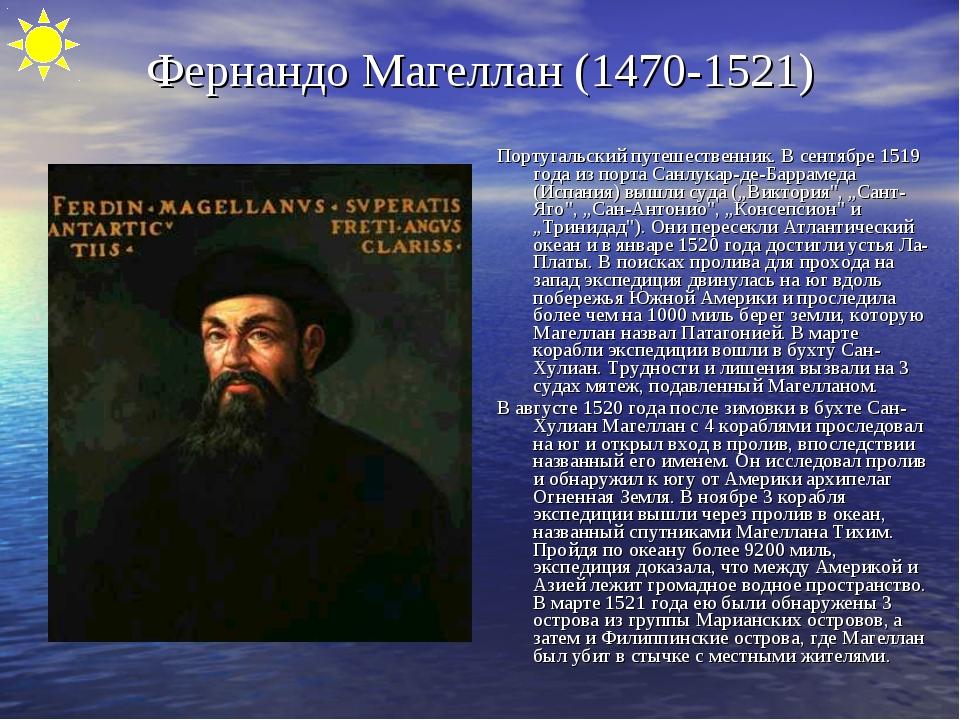 Фернандо Магеллан (1470-1521) Португальский путешественник. В сентябре 1519 г...