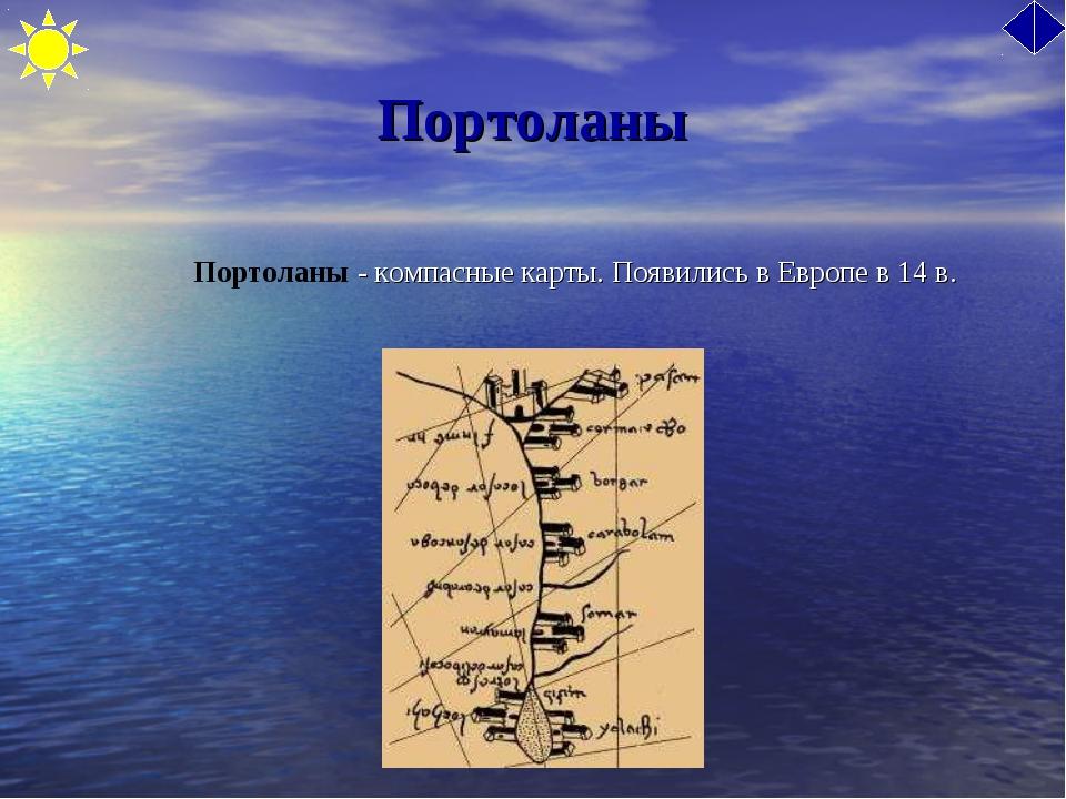 Портоланы Портоланы - компасные карты. Появились в Европе в 14 в.