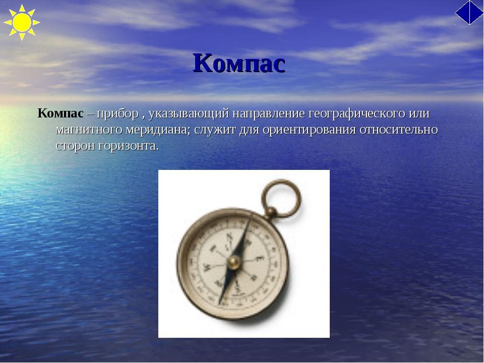 Компас Компас – прибор , указывающий направление географического или магнитно...
