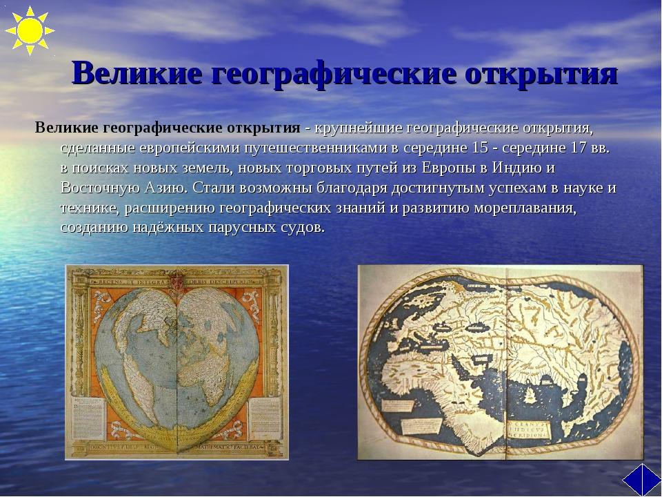 Великие географические открытия Великие географические открытия - крупнейшие...