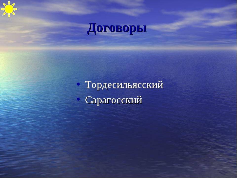 Договоры Тордесильясский Сарагосский