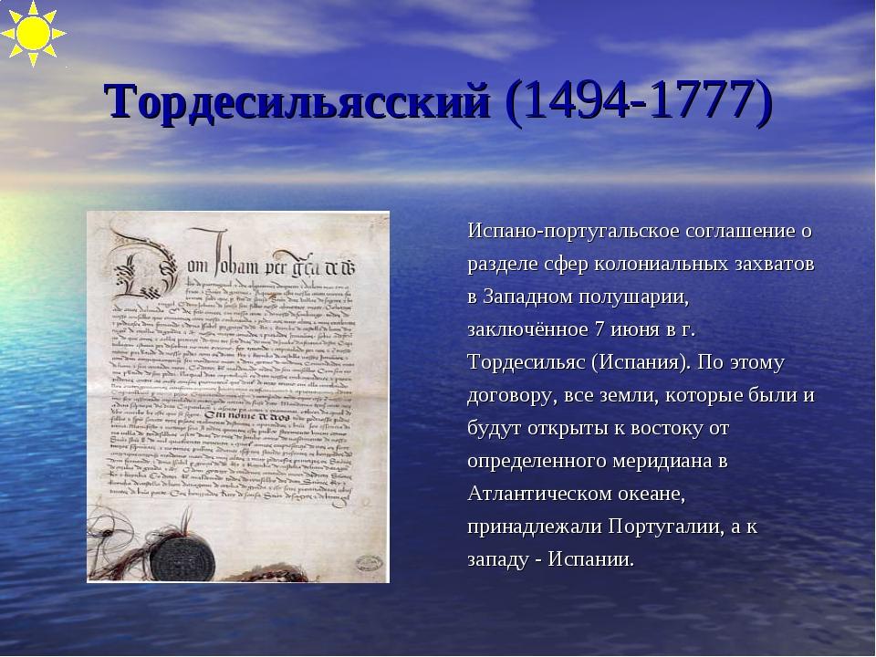 Тордесильясский (1494-1777) Испано-португальское соглашение о разделе сфер ко...
