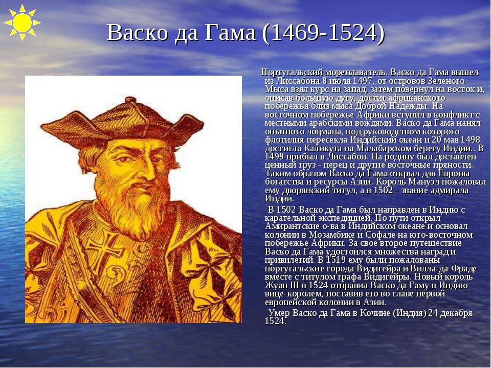 Васко да Гама (1469-1524) Португальский мореплаватель. Васко да Гама вышел из...