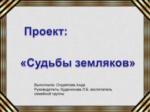 Выполнила: Очуряпова Аида Руководитель: Кудачинова Л.Б. воспитатель семейной