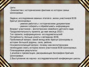 Цель: -Знакомства с историческими фактами из истории семьи Шонхоровых Задачи;