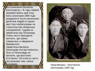 Воспоминания Михаила Батыновича: « В годы первой мировой войны мой отец Баты