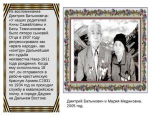 Из воспоминание Дмитрия Батыновича: «У наших родителей Анны Самайловны и Баты