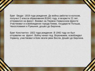 Брат Беуди- 1919 года рождения. До войны работал в колхозе, получил 2 класса