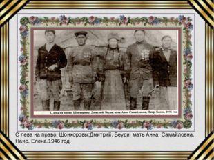 С лева на право. Шонхоровы:Дмитрий. Беуди, мать Анна Самайловна, Наир, Елена.