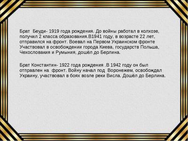 Брат Беуди- 1919 года рождения. До войны работал в колхозе, получил 2 класса...