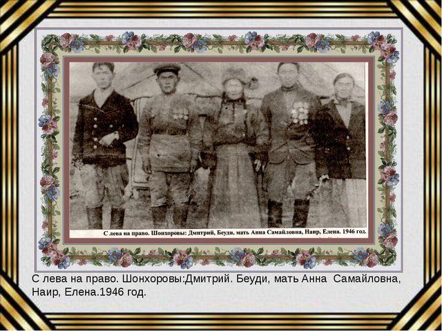 С лева на право. Шонхоровы:Дмитрий. Беуди, мать Анна Самайловна, Наир, Елена....