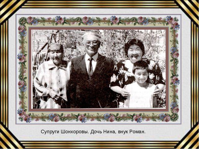 Супруги Шонхоровы. Дочь Нина, внук Роман.
