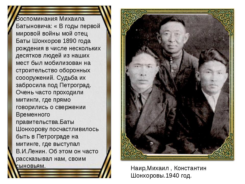 Воспоминания Михаила Батыновича: « В годы первой мировой войны мой отец Баты...