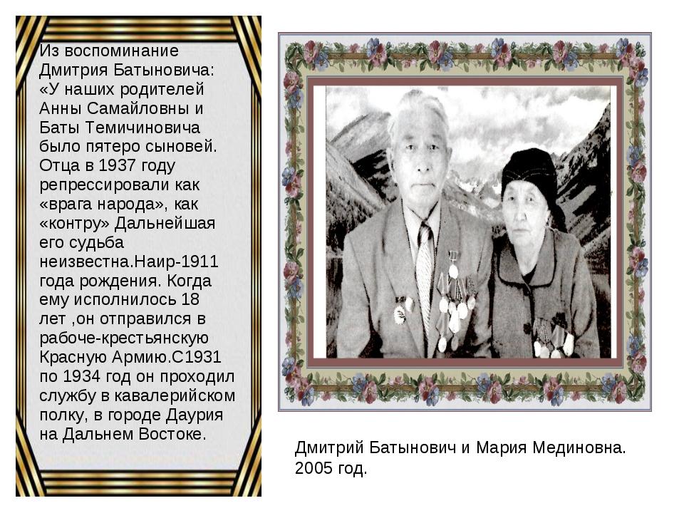 Из воспоминание Дмитрия Батыновича: «У наших родителей Анны Самайловны и Баты...