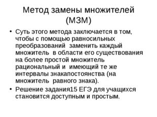 Метод замены множителей (МЗМ) Суть этого метода заключается в том, чтобы с по