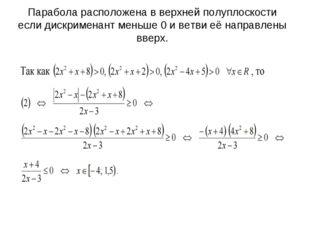 Парабола расположена в верхней полуплоскости если дискрименант меньше 0 и вет