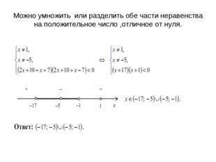 Можно умножить или разделить обе части неравенства на положительное число ,от
