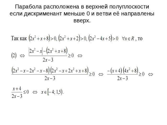 Парабола расположена в верхней полуплоскости если дискрименант меньше 0 и вет...
