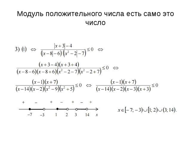 Модуль положительного числа есть само это число