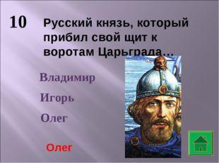 10 Русский князь, который прибил свой щит к воротам Царьграда… Игорь Олег Вла