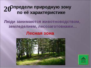 20 Определи природную зону по её характеристике Люди занимаются животноводств