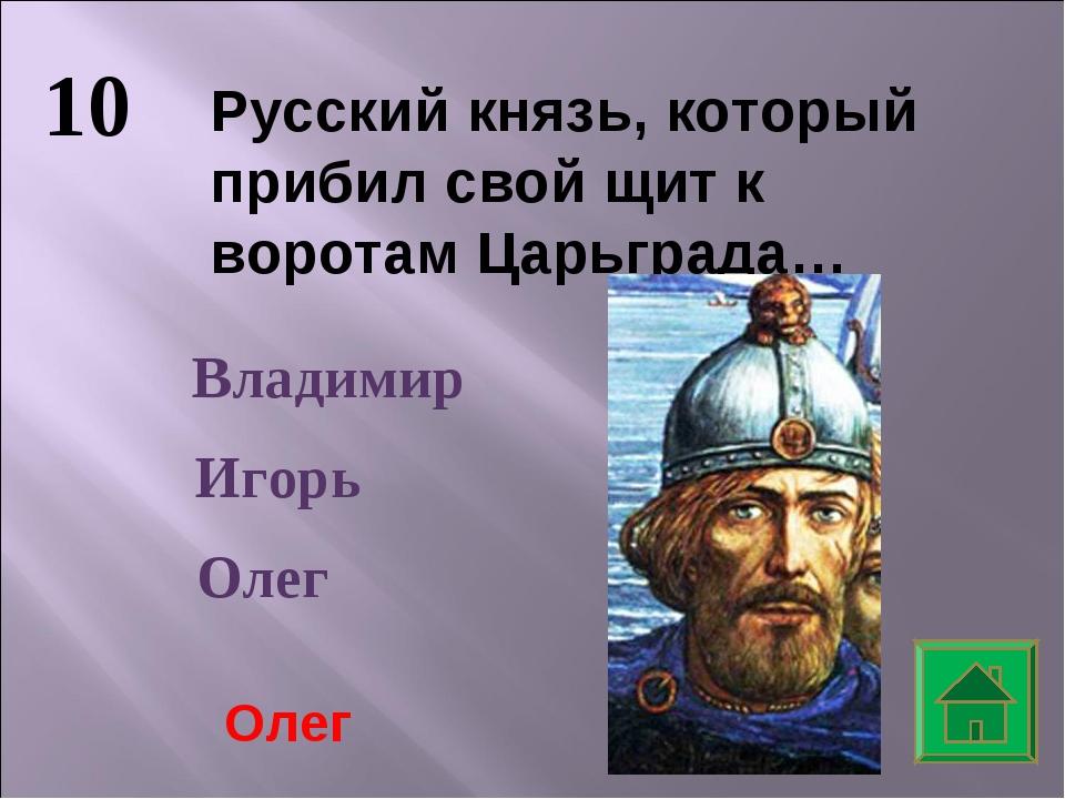 10 Русский князь, который прибил свой щит к воротам Царьграда… Игорь Олег Вла...