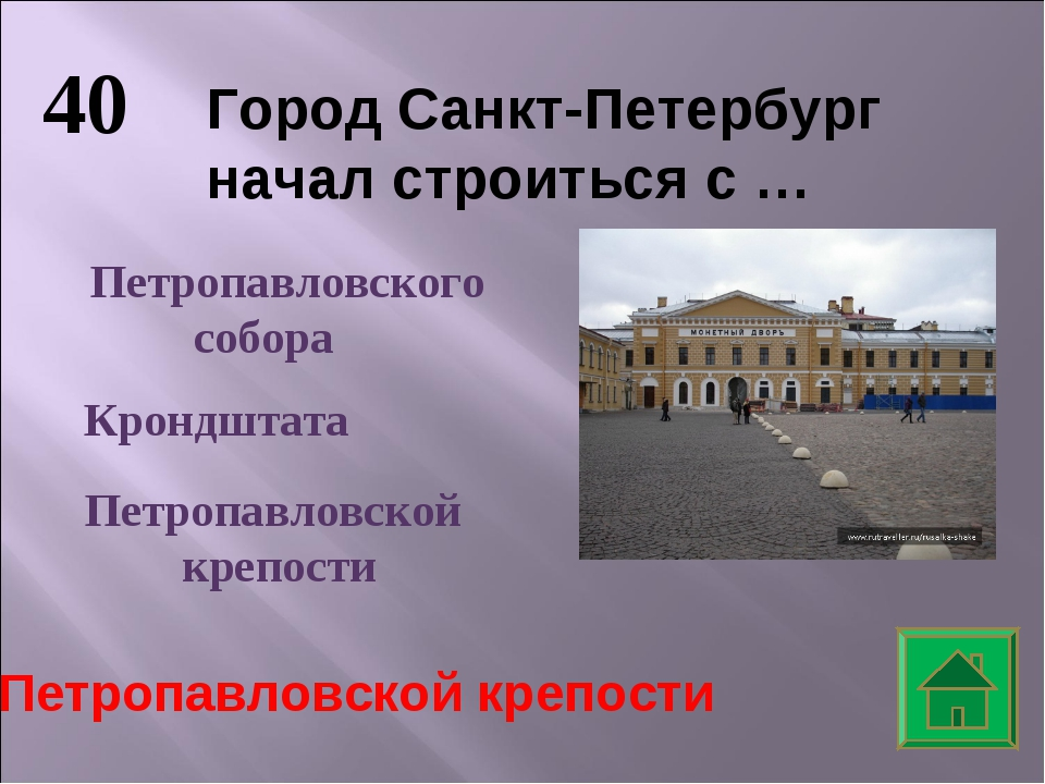40 Город Санкт-Петербург начал строиться с … Петропавловского собора Крондшта...