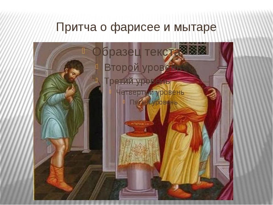 Притча о фарисее и мытаре