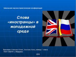 Школьная научно-практическая конференция Слова «иностранцы» в молодежной сред
