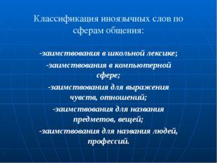 Классификация иноязычных слов по сферам общения: -заимствования в школьной ле