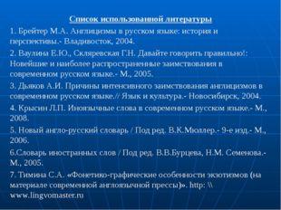 Список использованной литературы 1. Брейтер М.А. Англицизмы в русском языке: