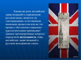 Какова же роль английских заимствований в современном русском языке, являет