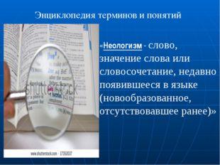 «Неологизм - слово, значение слова или словосочетание, недавно появившееся в