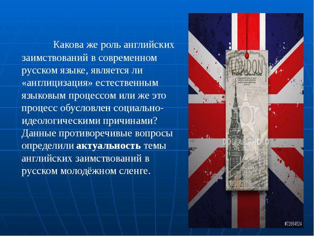 Какова же роль английских заимствований в современном русском языке, являет...